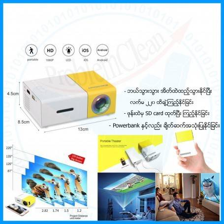 Smart Potable Projector with Speaker (220 Inches)