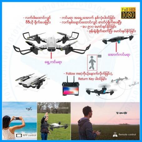 Dual Camera Full HD Drone ( SG-700S)
