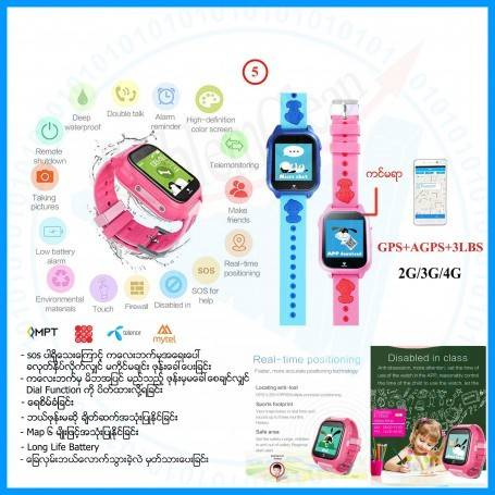 Kids GPS Watch No.5