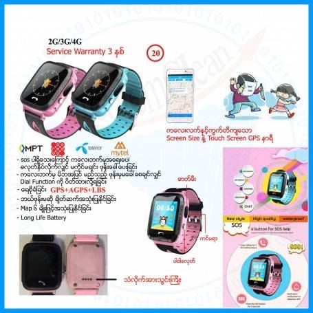 Kids GPS Watch No - 20